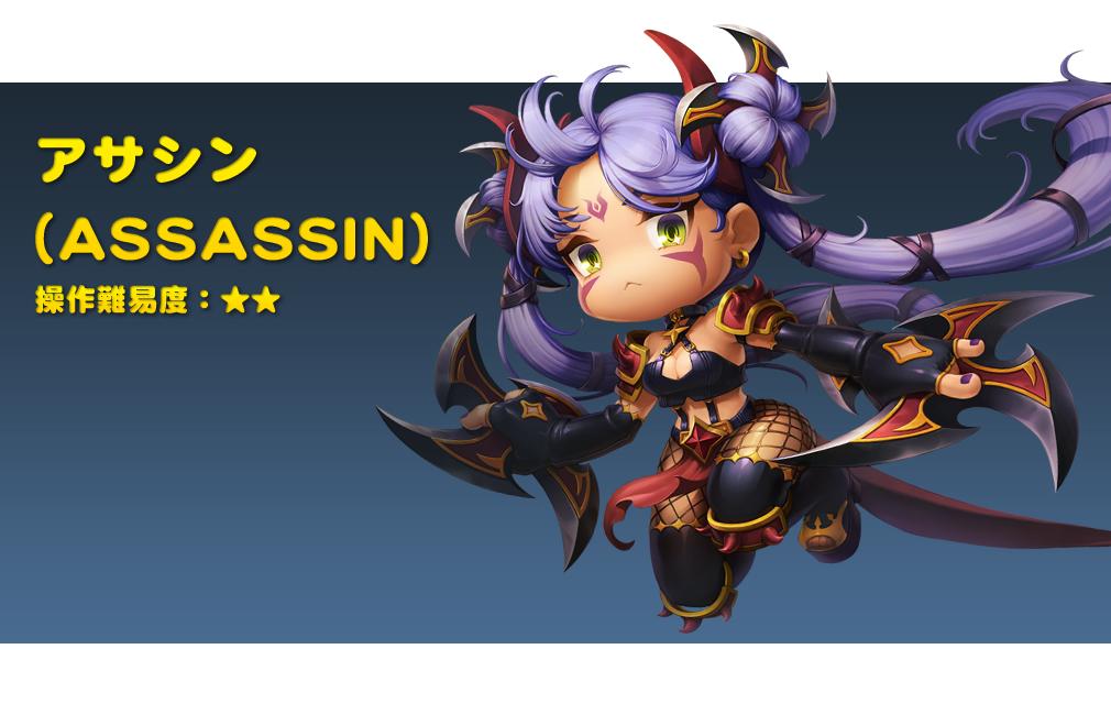 メイプルストーリー2(MAPLE STORY2) アサシン(ASSASSIN)