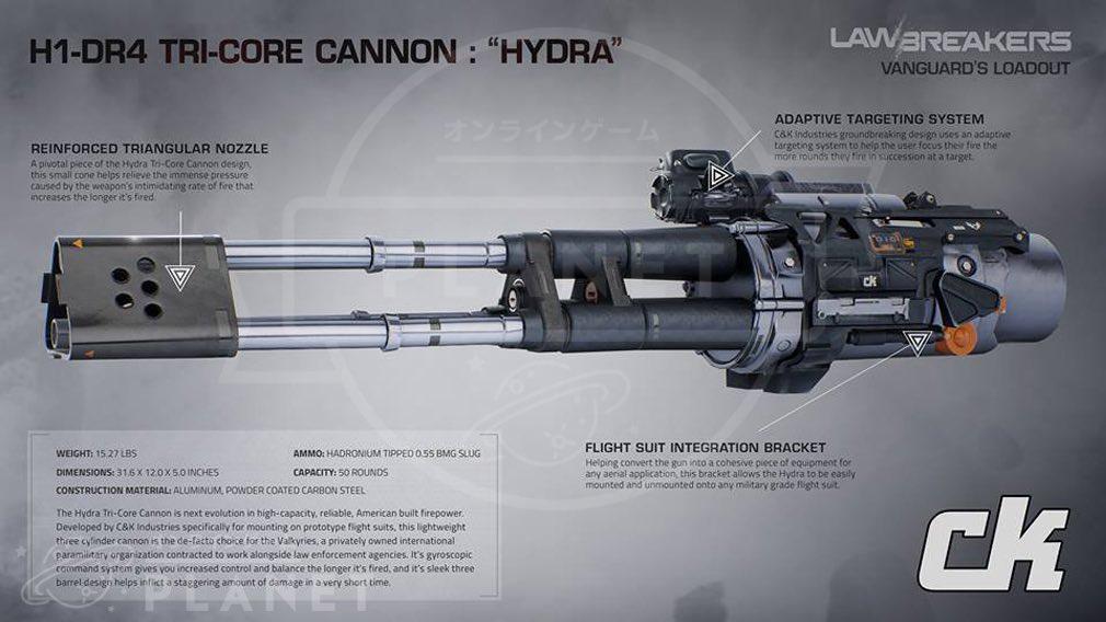 ローブレイカーズ(LawBreakers) 『ヴァンガード(VANGUARD)』武器