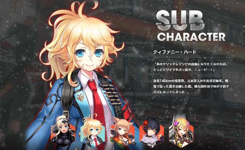 凍京NECRO(トウキョウネクロ) SUICIDE MISSION(スーサイドミッション) PCブラウザ版 サブキャラクター『ティファニー・ハート』イメージ