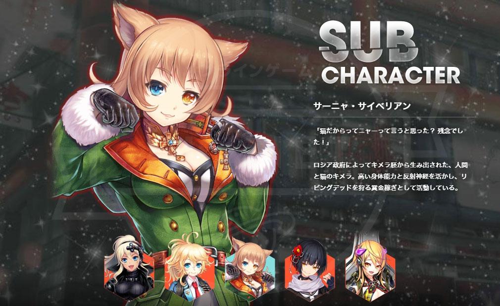 凍京NECRO(トウキョウネクロ) SUICIDE MISSION(スーサイドミッション) PCブラウザ版 サブキャラクター『サーニャ・サイベリアン』イメージ