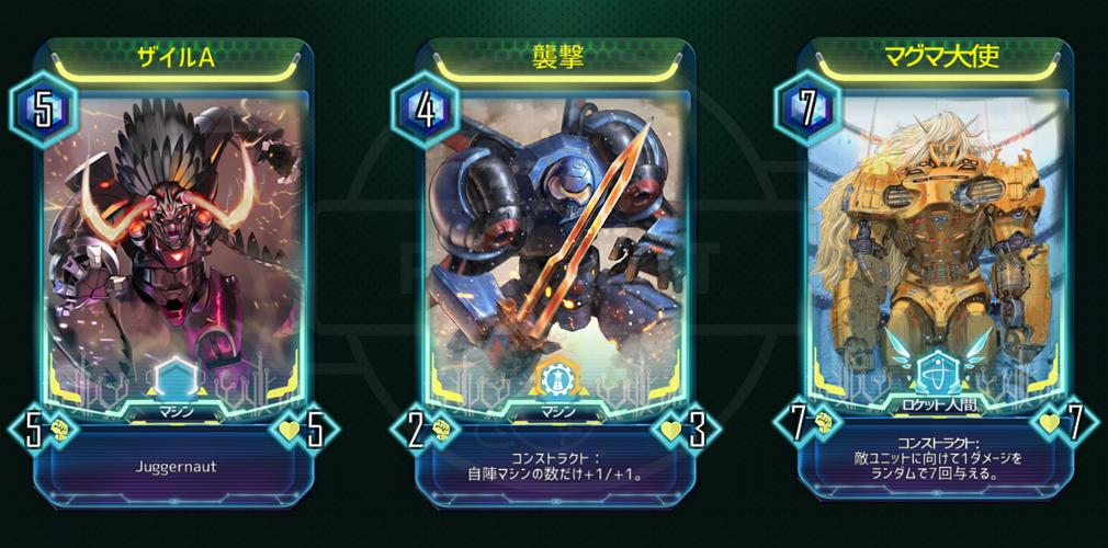アトム:時空の果て(Astroboy: Edge of Time) ロボット系カード【ザイルA、襲撃、マグマ大使】