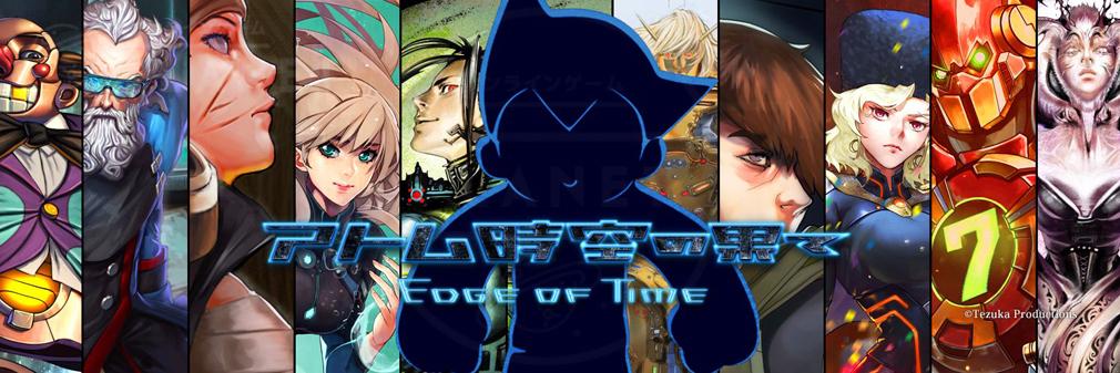 アトム:時空の果て(Astroboy: Edge of Time) フッターイメージ