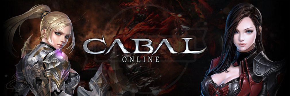 CABAL Online (カバルオンライン)