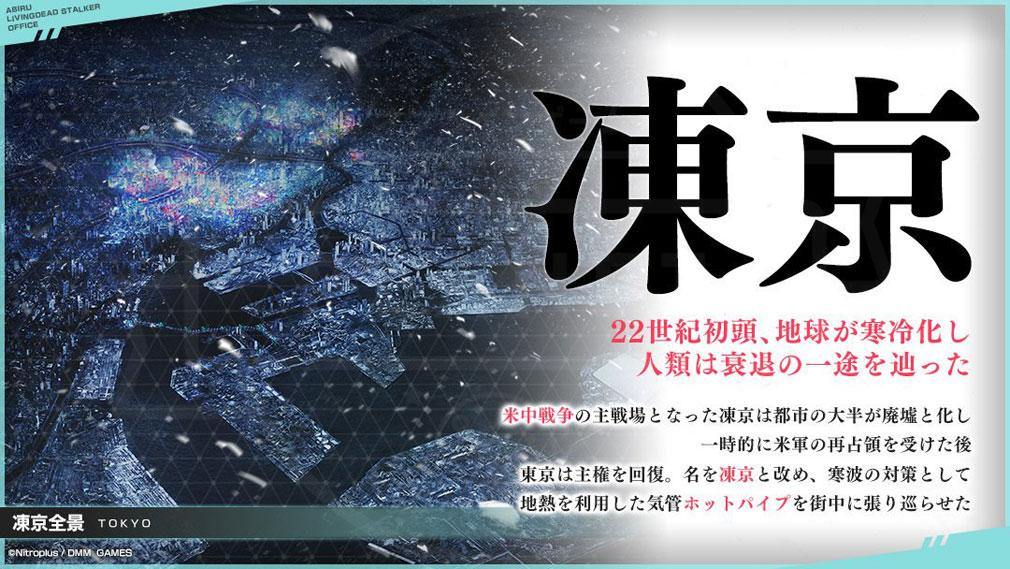 凍京NECRO(トウキョウネクロ) SUICIDE MISSION(スーサイドミッション) PCブラウザ版 凍れる都市『凍京』紹介イメージ