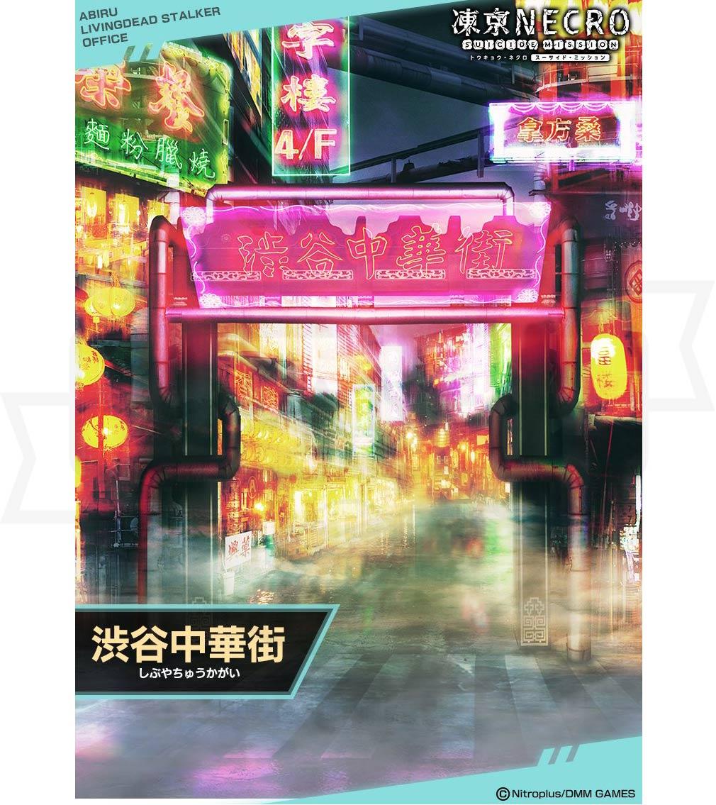 凍京NECRO(トウキョウネクロ) SUICIDE MISSION(スーサイドミッション) PCブラウザ版 『渋谷』紹介イメージ