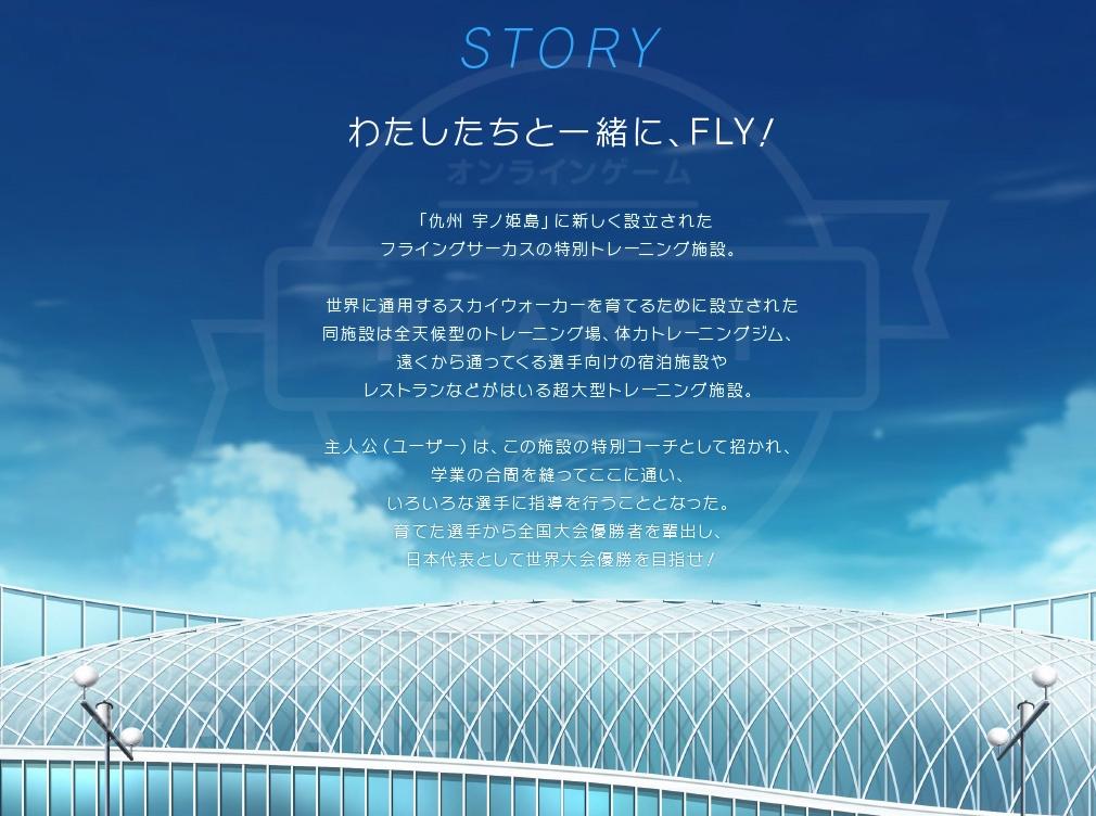 蒼の彼方のフォーリズム ETERNAL SKY(あおかなES) 物語