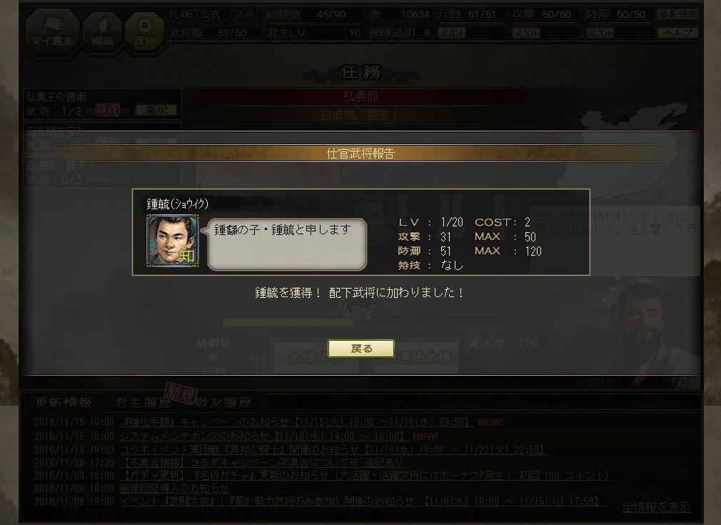 100万人の三國志 Special 仕官で仲間になった武将