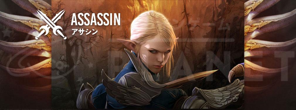BLESS(ブレス)日本 アサシン(Assassin)