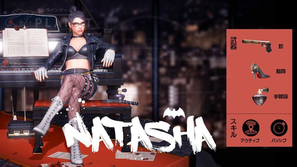 BATTLE CARNIVAL(バトルカーニバル) NATASHA