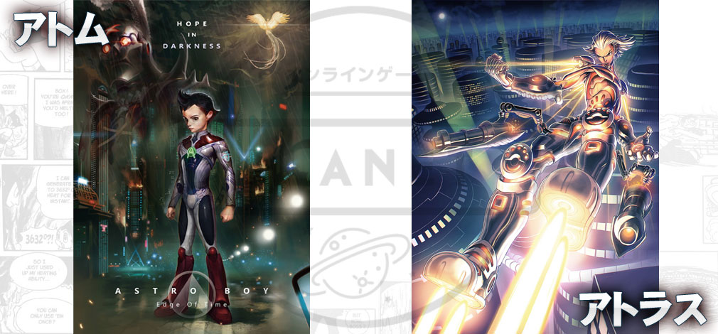 アトム:時空の果て(Astroboy: Edge of Time) アトム、アトラス (CV:沢城みゆき 1人 2役)