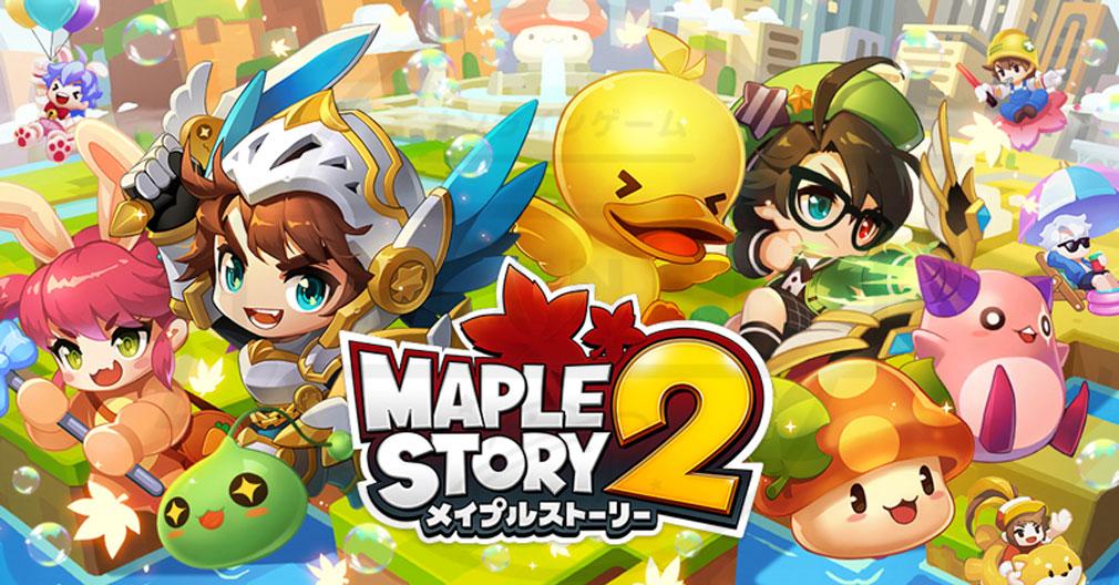 メイプルストーリー2(MAPLE STORY2) キービジュアル