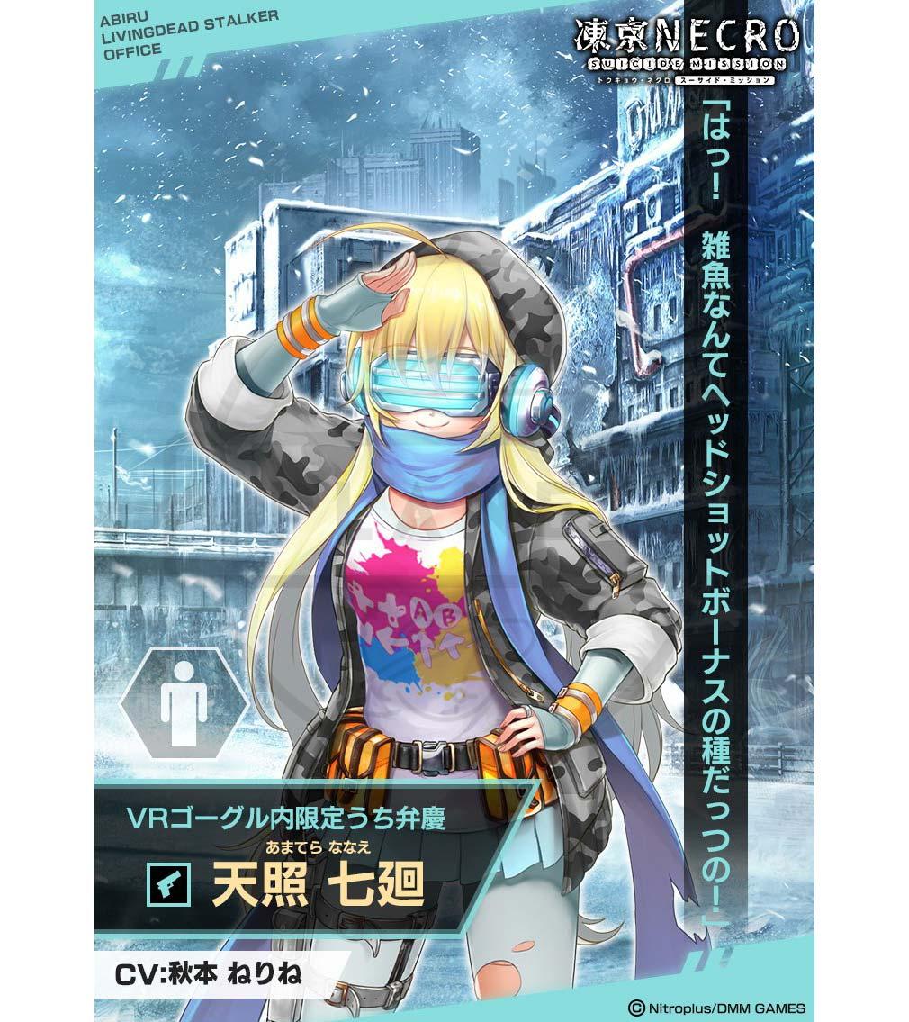 凍京NECRO(トウキョウネクロ) SUICIDE MISSION(スーサイドミッション) PCブラウザ版 『天照七廻 CV:秋本ねりね』イメージ