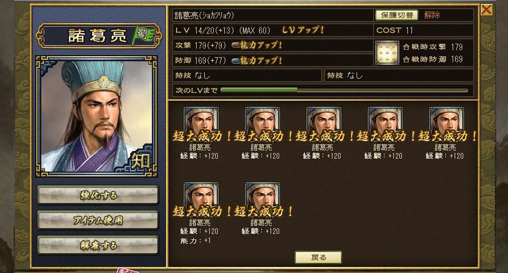 100万人の三國志 Special 同名武将の強化