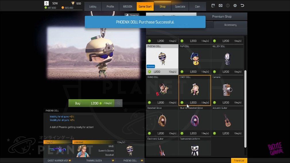 BATTLE CARNIVAL(バトルカーニバル) アイテム購入画面