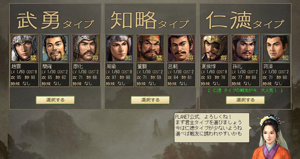 100万人の三國志 Special プレイヤーの君主タイプ選択