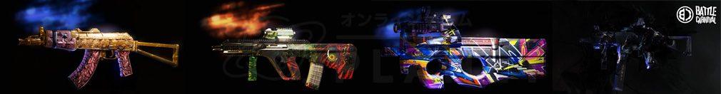 BATTLE CARNIVAL(バトルカーニバル) 武器一覧