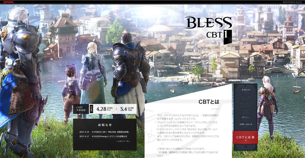 BLESS(ブレス)日本 CBT1募集要綱