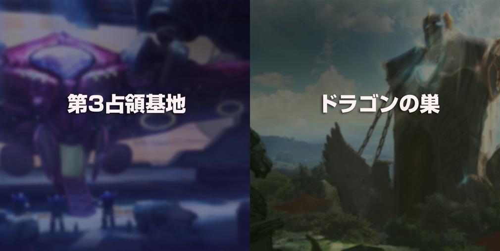 HYPER UNIVERSE(ハイパーユニバース)HU バトルマップ【第3占領基地】と【ドラゴンの巣】