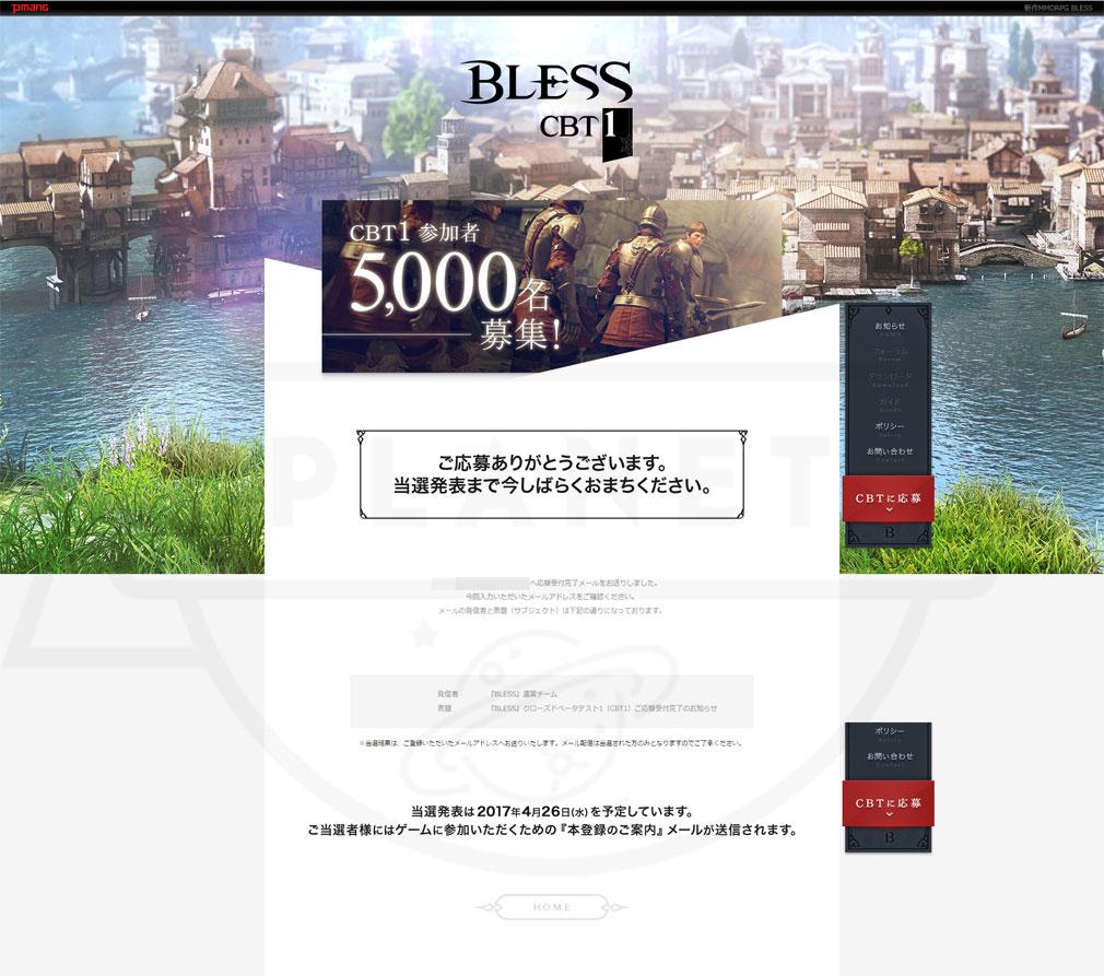 BLESS(ブレス)日本 CBT1応募完了