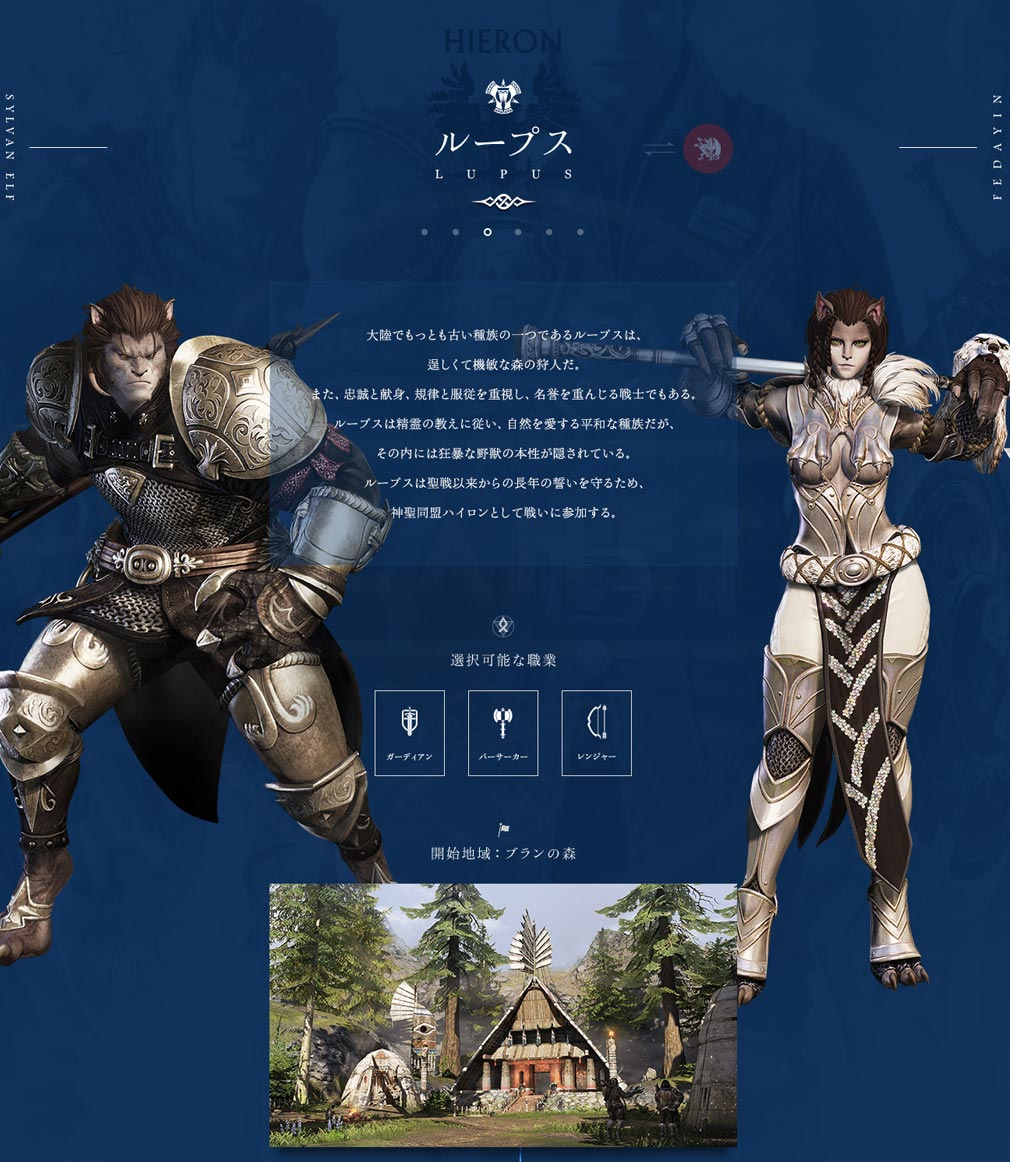 BLESS(ブレス)日本 勢力HIERON(ハイロン)種族『LUPUS(ループス)』イメージ