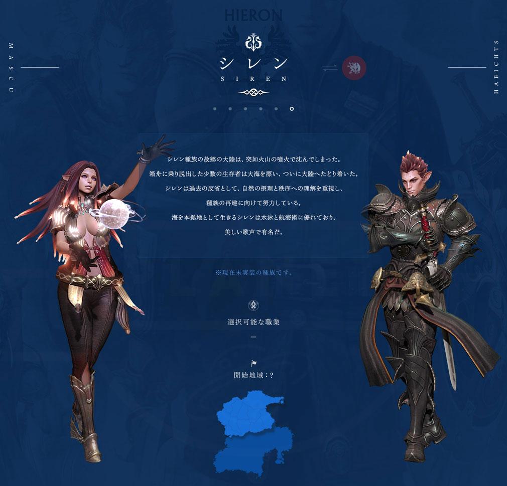 BLESS(ブレス)日本 まだ未実装な両勢力で選択可な種族『SIREN(シレン)』イメージ