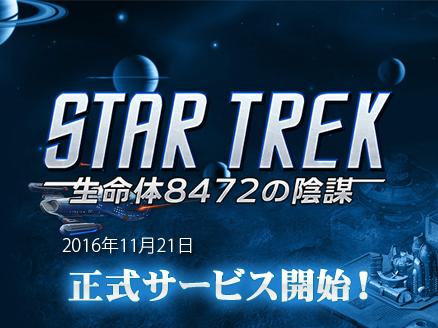 STAR TREK エイリアン ドメイン(スター・トレック) -生命体8472の陰謀- 正式サービス用サムネイル