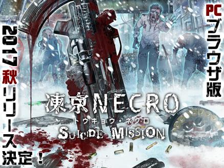 凍京NECRO<トウキョウ・ネクロ> SUICIDE MISSION 配信決定サムネイル