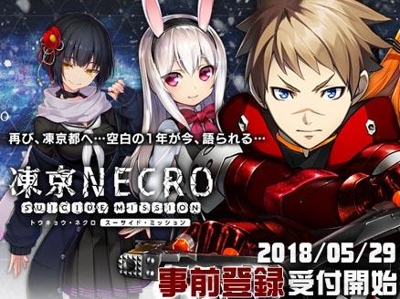 凍京NECRO(トウキョウネクロ) SUICIDE MISSION(スーサイドミッション) PCブラウザ版 事前登録開始用サムネイル