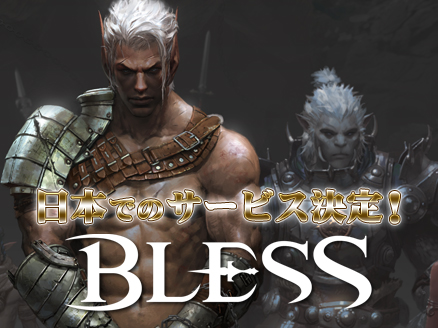 BLESS(ブレス) サムネイル
