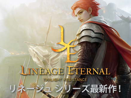 リネージュ エターナル(Lineage Eternal)LE サムネイル