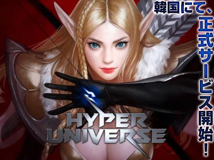 HYPER UNIVERSE(ハイパーユニバース)HU 韓国サービス開始サムネイル