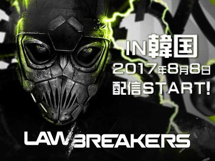 ローブレイカーズ(LawBreakers) 韓国配信用サムネイル