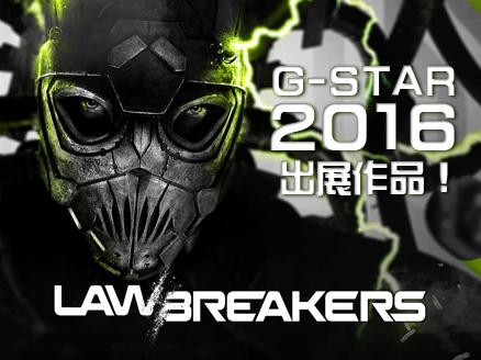 ローブレイカーズ(LawBreakers) サムネイル
