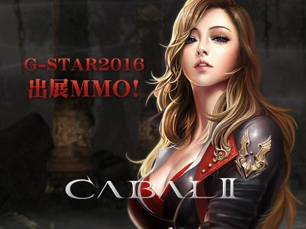 CABAL2 (カバル2) サムネイル