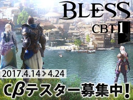 BLESS(ブレス)日本 CBT1募集用サムネイル