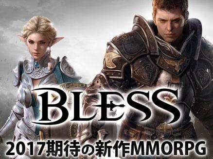 BLESS(ブレス)日本 キャッチサムネイル