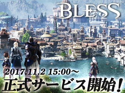 BLESS(ブレス) 日本サービス開始用サムネイル