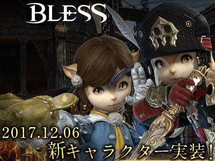BLESS(ブレス)日本 新キャラ『マスク』実装用サムネイル
