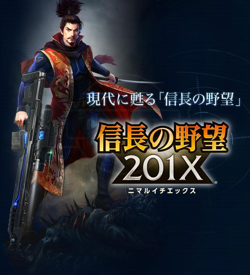 信長の野望 201X ゲームイメージ