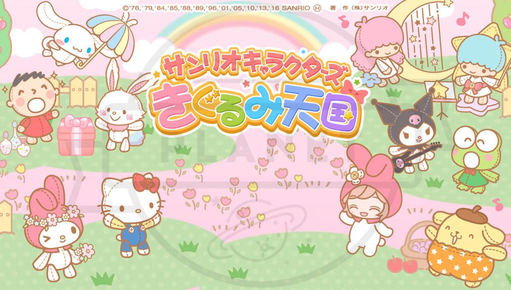 サンリオキャラクターズ☆きぐるみ天国 メインイメージ