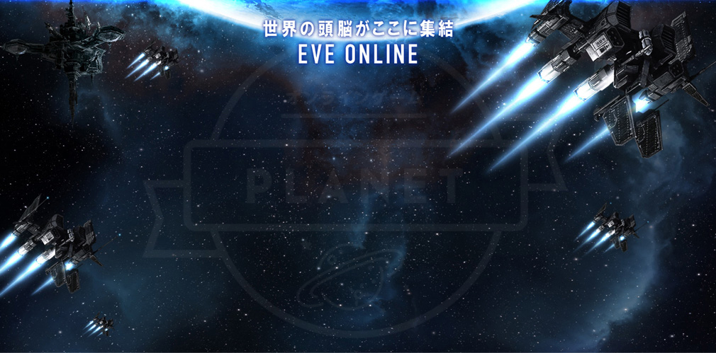 EVE Online(イヴ オンライン) メインイメージ