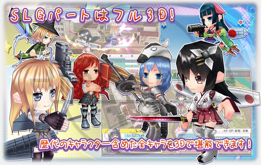 萌え萌え2次大戦(略)3 SLG(シミュレーション)パート