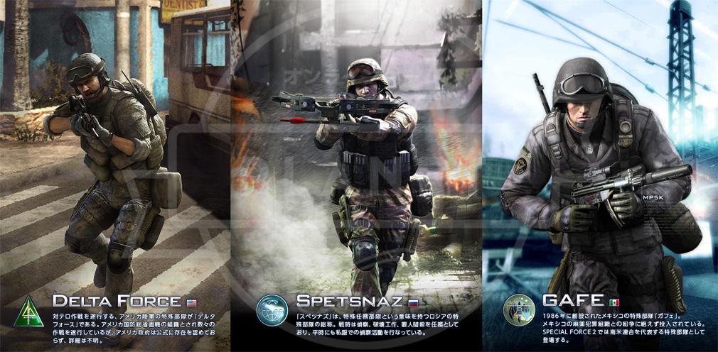 スペシャルフォース2(SPECIAL FORCE2) sf2 世界各国の特殊部隊
