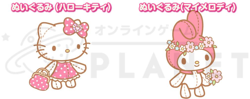サンリオキャラクターズ☆きぐるみ天国 ぬいぐるみハローキティ、マイメロディ