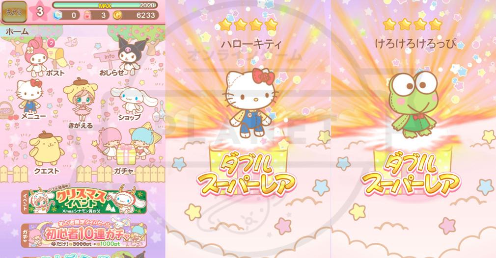 サンリオキャラクターズ☆きぐるみ天国 ガチャ