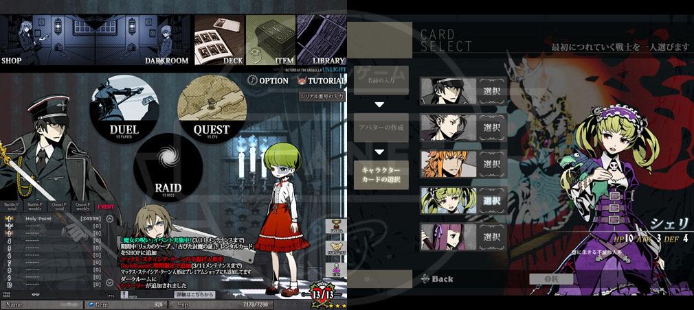 Unlight アンライト キャラクターカード選択画面
