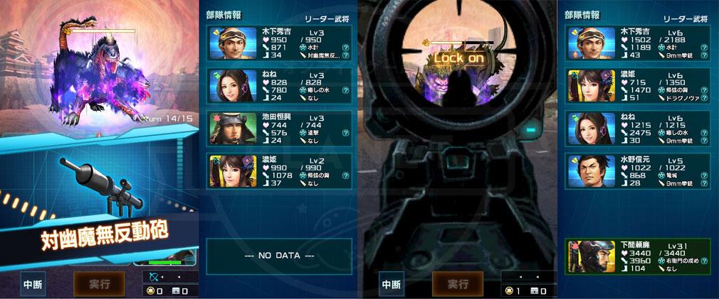信長の野望 201X 現代武器での攻撃
