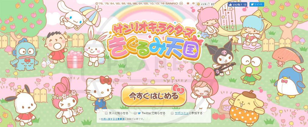 サンリオキャラクターズ☆きぐるみ天国 フッターイメージ
