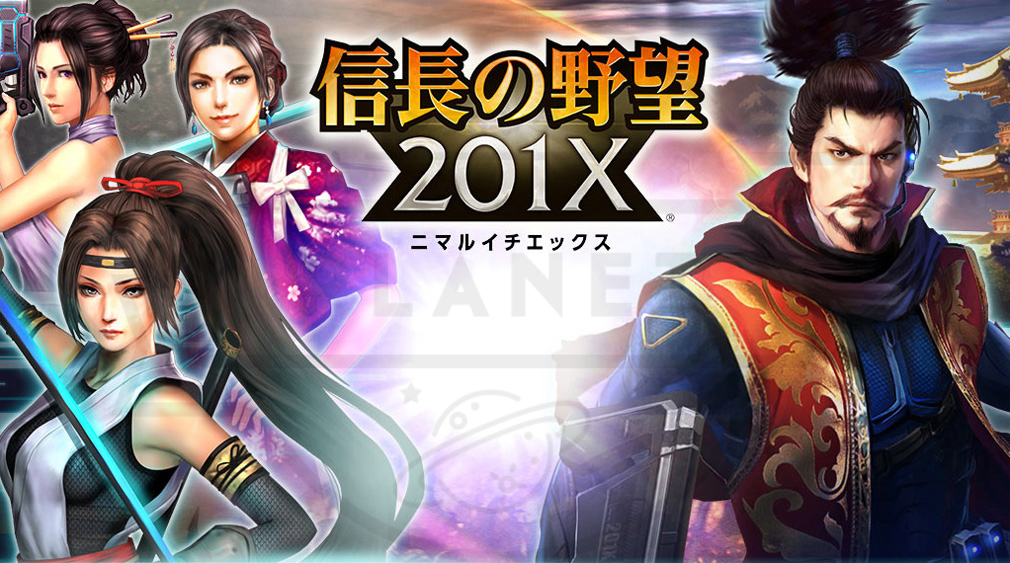 信長の野望 201X  フッターイメージ