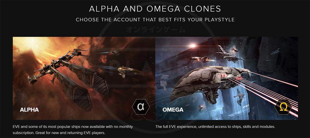 EVE Online(イヴ オンライン) 【アルファアカウント】と【オメガアカウント】